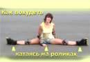 Катаемся на роликах и худеем: видео